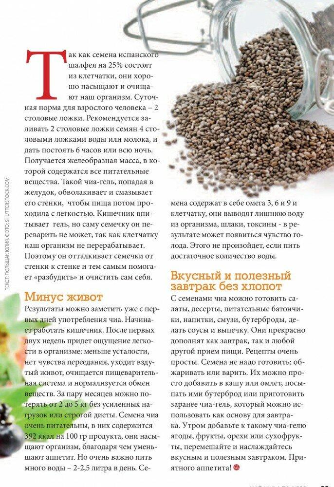 Семена чиа – полезные свойства и противопоказания, польза и вред. как употреблять семена чиа?