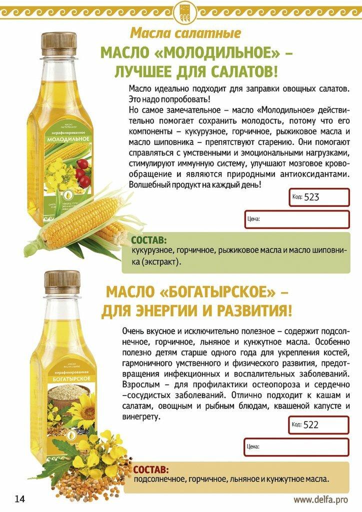 Какое растительное масло самое полезное для организма?
