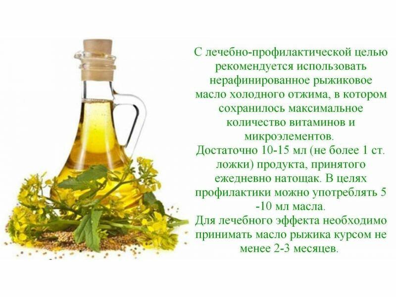 Рыжиковое масло польза и вред для здоровья лечебные свойства из чего делается