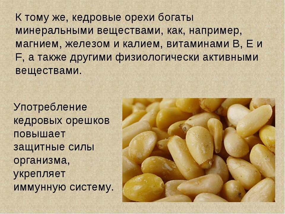 Кедровые орехи для женщин: польза и вред, полезные свойства и противопоказания