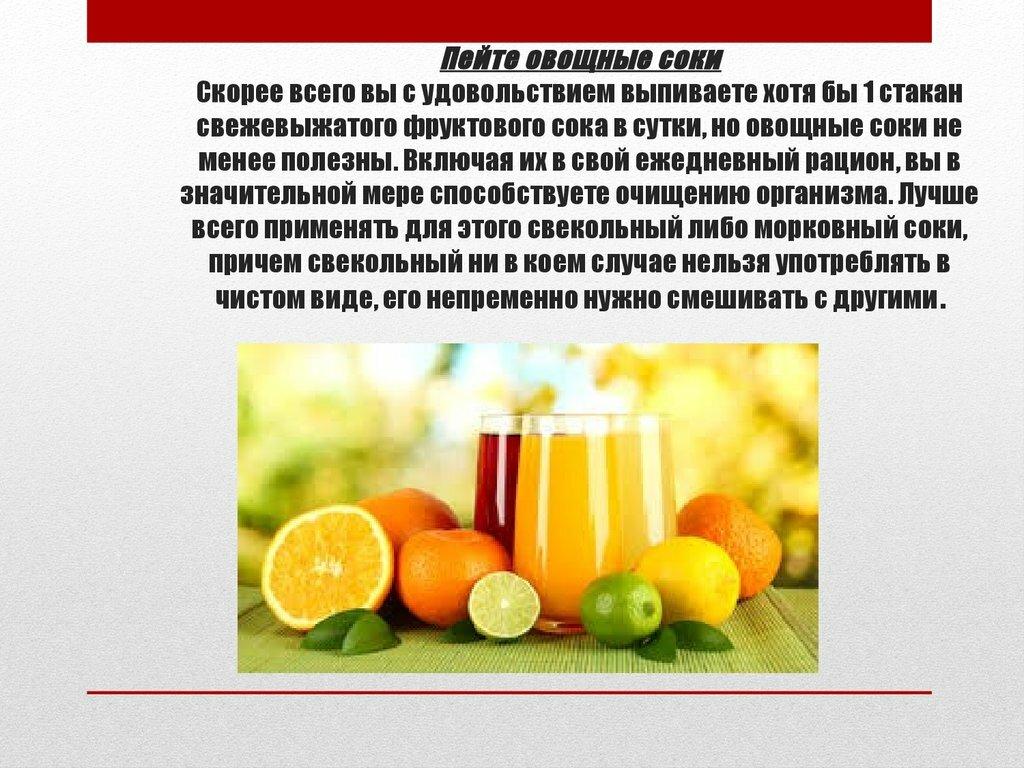 Картофельный сок: польза и вред