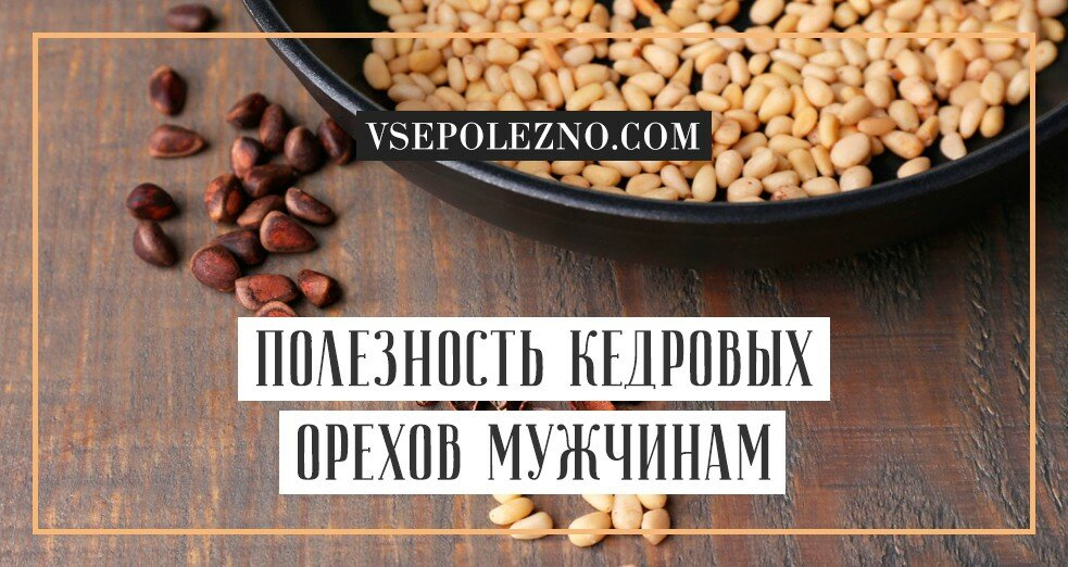 Полезные свойства кедровых орешков для мужчин